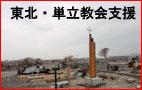 東北単立教会支援